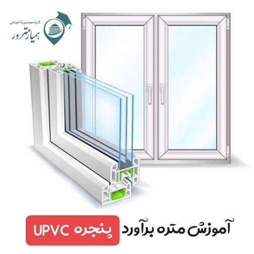 آموزش متره و برآورد پنجره UPVC