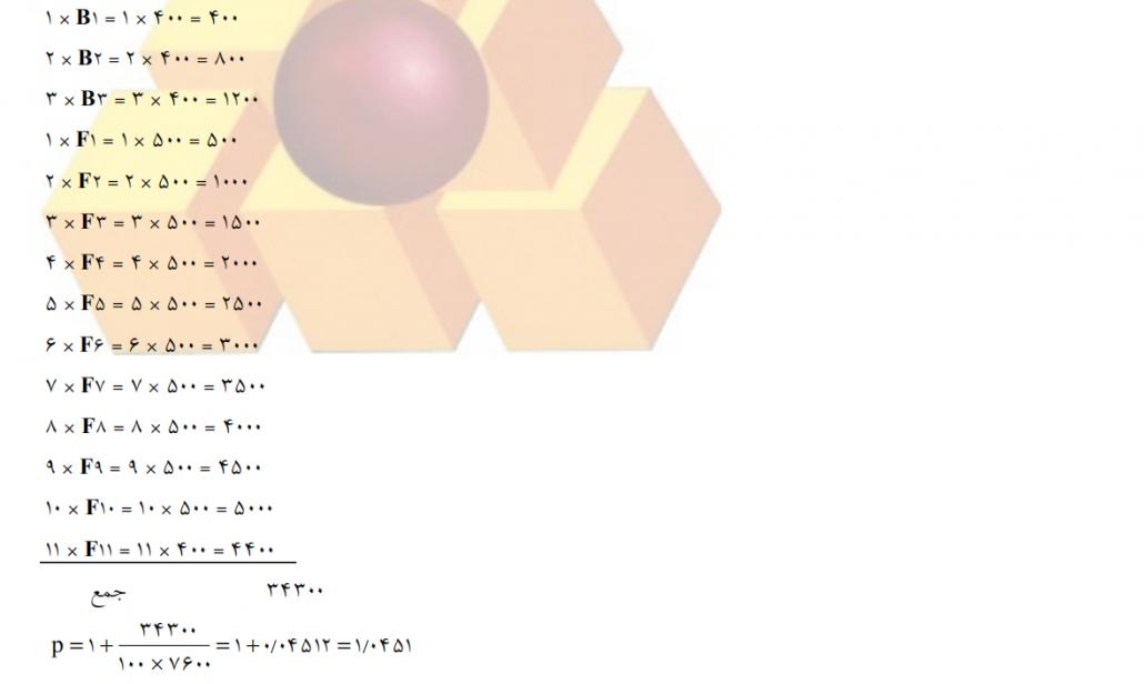شکل 11(مثال محاسبه ضریب طبقات)