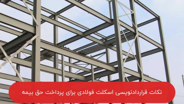 نکات قراردادنویسی اسکلت فولادی برای پرداخت حق بیمه