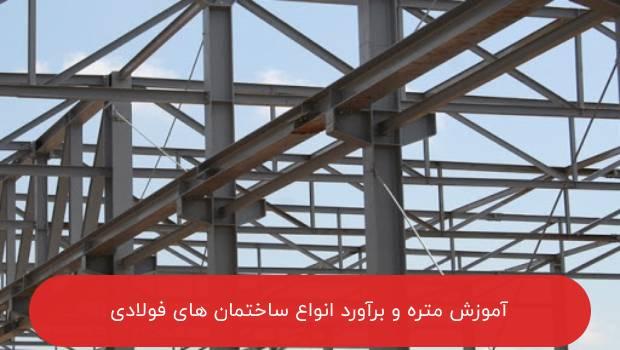 آموزش متره و برآورد ساختمان فولادی